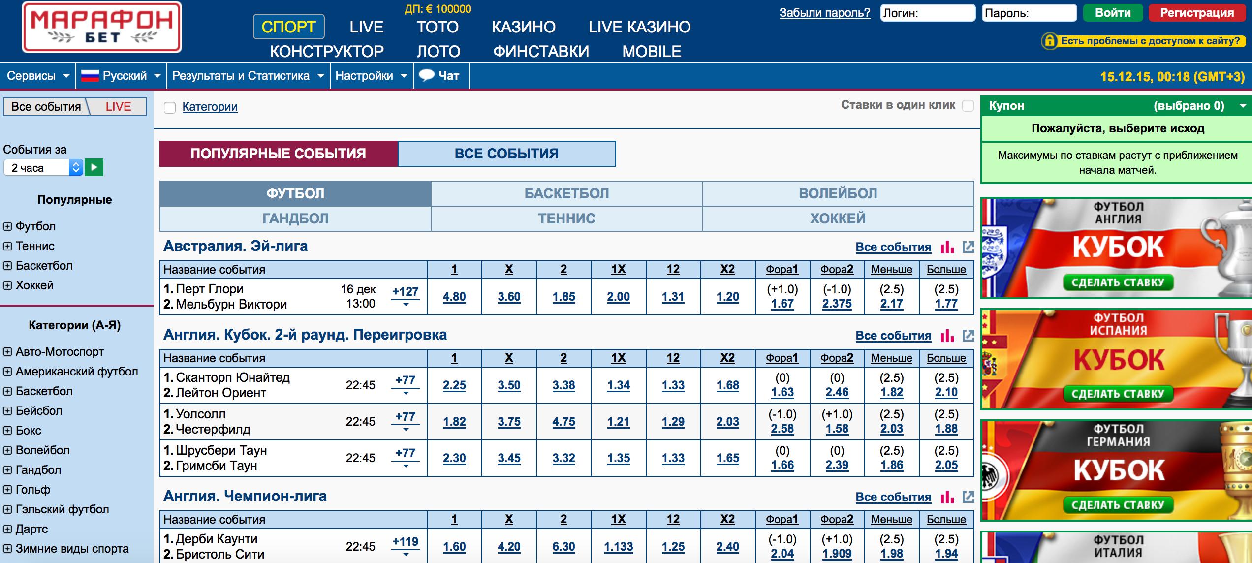 официальный сайт казино марафон зеркало альтернативный сайт
